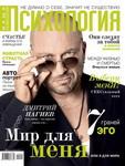 Журнал Наша Психология, N9 2012
