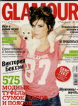 Журнал Glamour, апрель 2010